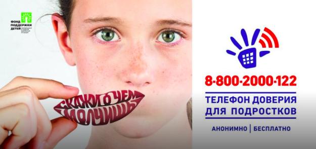 Телефон доверия в Тюменской области