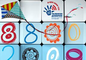 88002000122 игра пятнашки детский телефон доверия выиграй приз