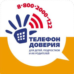 детский телефон доверия логотип