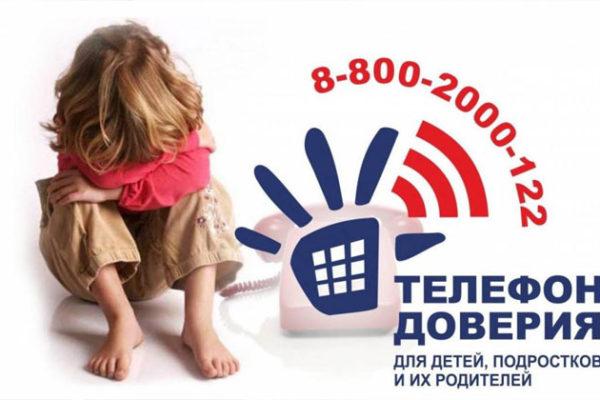 https://telefon-doveria.ru/wp-content/uploads/2020/01/1579422899_bja1ygwU-600x400.jpg