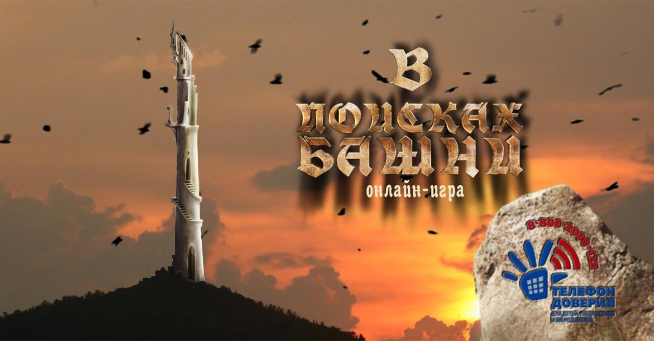 Стартовая страница Башня на лесной горе 8 сент
