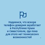 http://telefon-doveria.ru/wp-content/themes/helpline/uploads/map-conversation.png