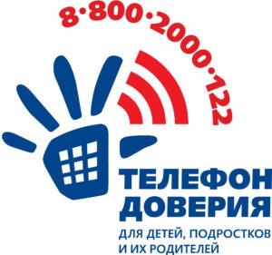 лого телефон доверия 8-800-2000-122